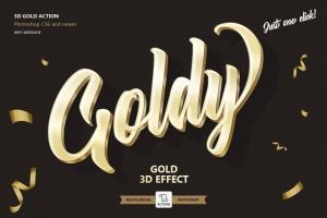 gold-3d-photoshop-action-2